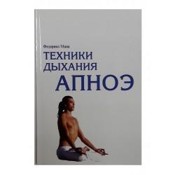 """Книга """"Техники дыхания. Апноэ""""  Федерико Мана"""